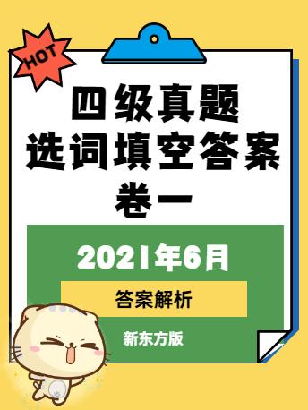2021年6月英语四级阅读答案:选词填空(卷一)(新东方)