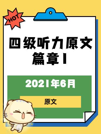 2021年6月英语四级听力原文:听力篇章1(沪江网校)