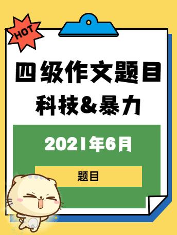 2021年6月英语四级作文真题题目(沪江网校)