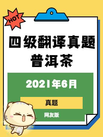 2021年6月英语四级翻译真题:普洱茶(网友版)