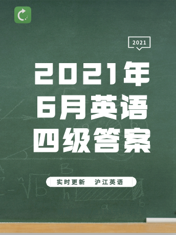 2021年6月英语四级听力真题答案:第二套(网友版)