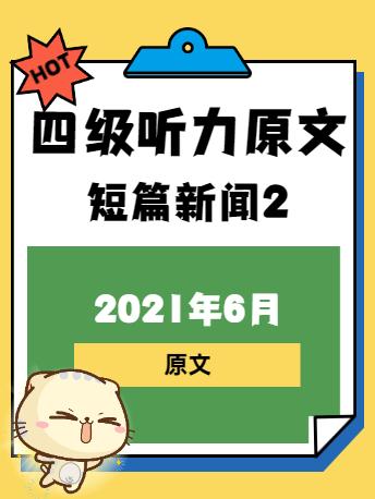 2021年6月英语四级听力原文:短篇新闻2(沪江网校)