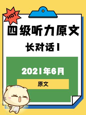 2021年6月英语四级听力原文:长对话1(沪江网校)