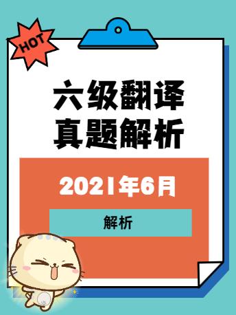 2021年6月英语六级翻译真题解析(沪江网校)