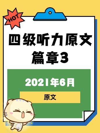 2021年6月英语四级听力原文:听力篇章3(沪江网校)
