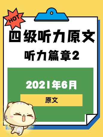 2021年6月英语四级听力原文:听力篇章2(沪江网校)