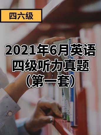 2021年6月英语四级听力真题 (第一套)