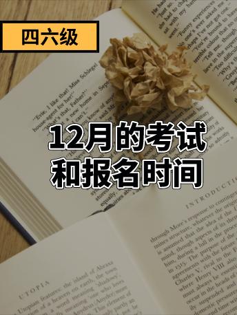 12月四六级考试时间和报名时间是哪天?