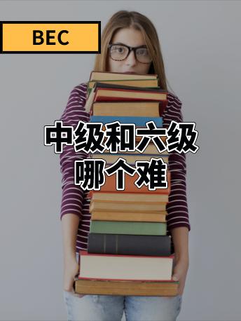 BEC中级和英语六级,哪个难