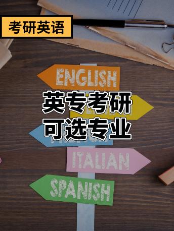 英专生考研可以选的专业太多啦!