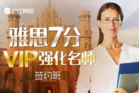 雅思7分VIP强化名师【签约班】