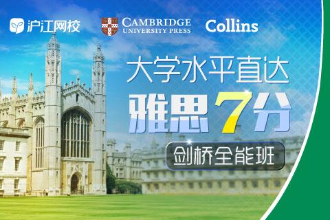 大学水平直达雅思7分【剑桥全能班】