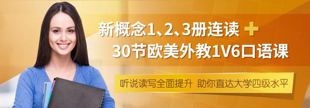 新概念沙龙国际1、2、3册连读【外教VIP班】intro_1.jpg