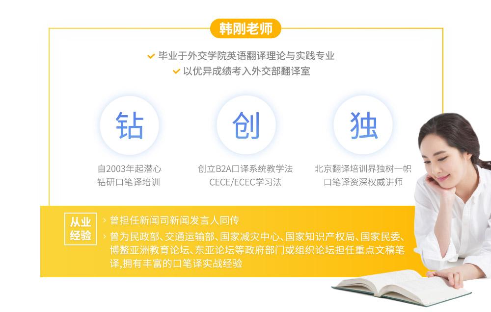 大学水平直达CATTI笔译三级【名师签约班】intro_3.jpg