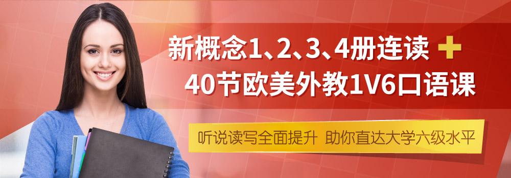 新概念沙龙网上娱乐1、2、3、4册连读【外教VIP班】intro_1.jpg