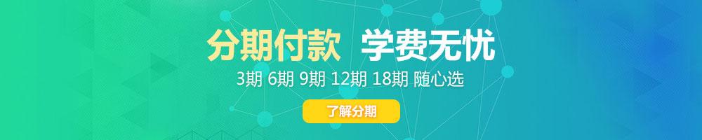沪江详情页分期banner.jpg