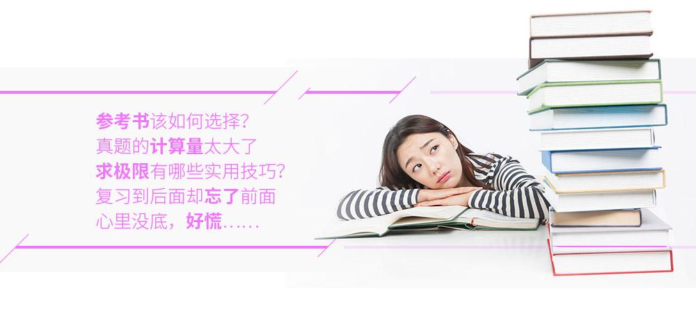 2019考研数学(杨超独家)全程班【数学二】
