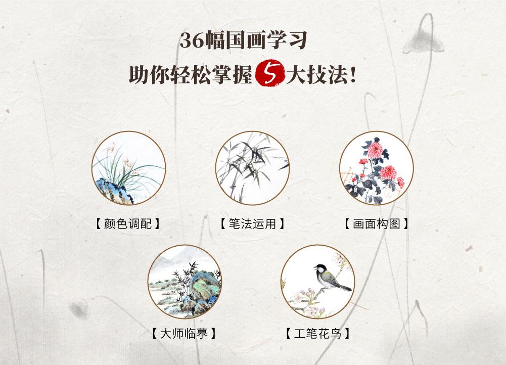 轻松学国画_Intro_02.jpg
