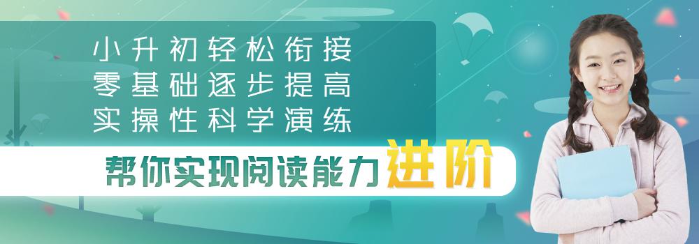 初中语文阅读专项初级篇intro_01.png