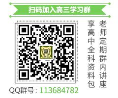沪江高三年级群-113684782.png