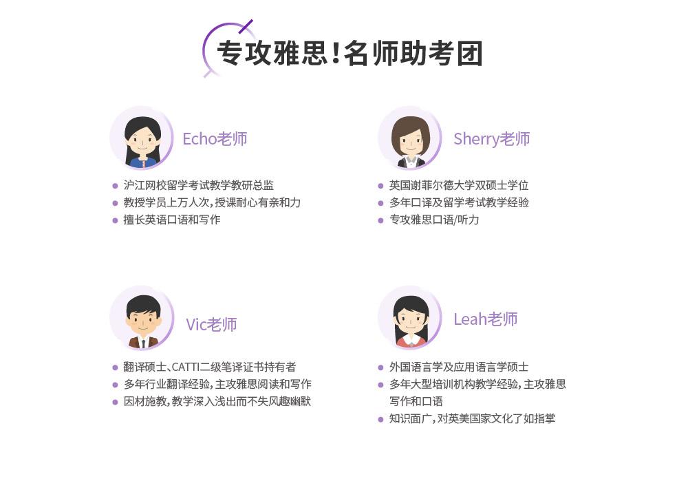 【Uni智能】大学起点直达雅思7分VIP签约班_10.jpg
