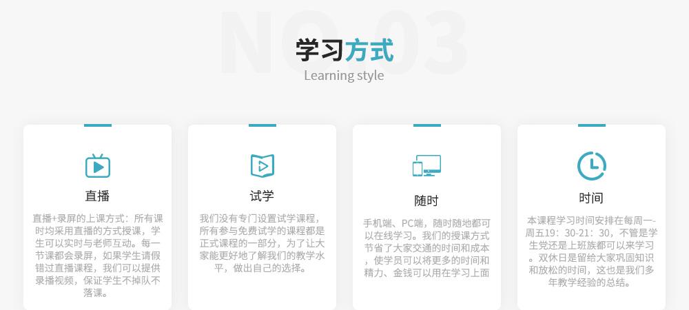 网页设计-免费试学.jpg