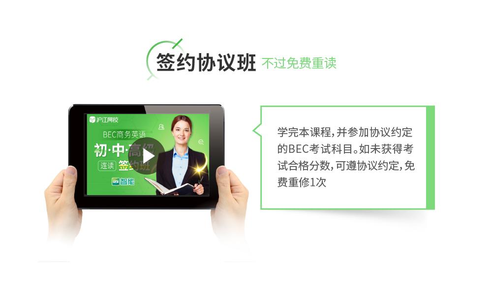 【Uni智能】BEC商务英语初、中、高级连读签约班-10.jpg