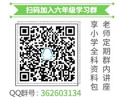 沪江小学六年级学习群362603134.png