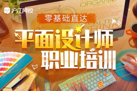 UI设计之平面设计师职业培训【全额奖学金班】