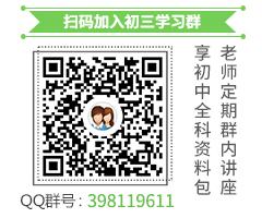 沪江初三学习群-398119611.png