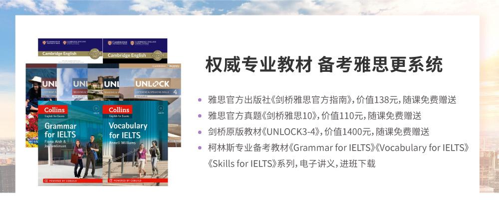 【Uni智能】高中起点直达雅思7分VIP签约班_使用教材.jpg