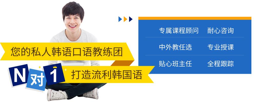 韩语口语私人定制VIP1对1【半年卡】intro_02.jpg