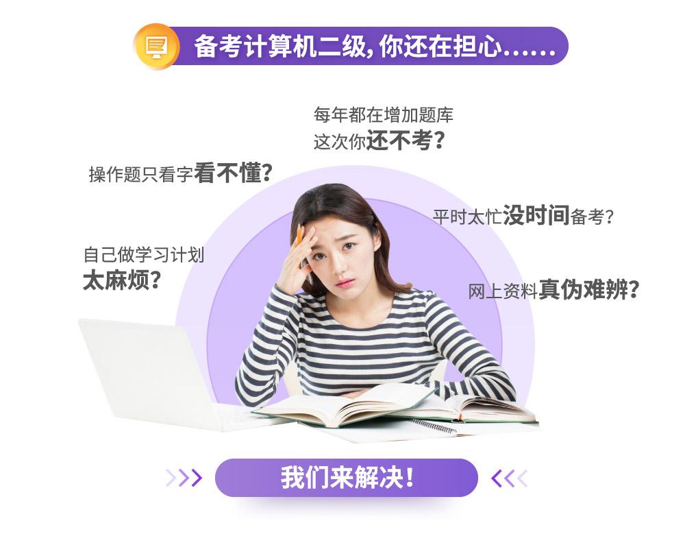计算机二级office全程备考班intro_1.jpg