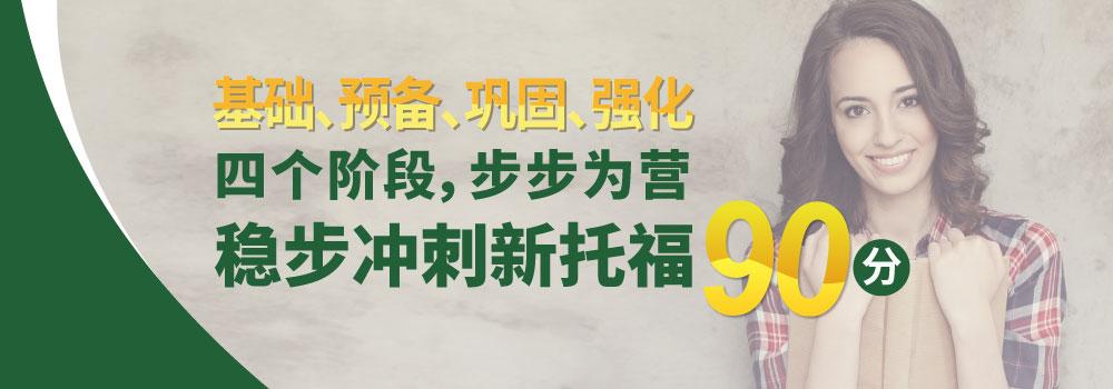 新版零基础直达新托福90分_intro图_01.jpg