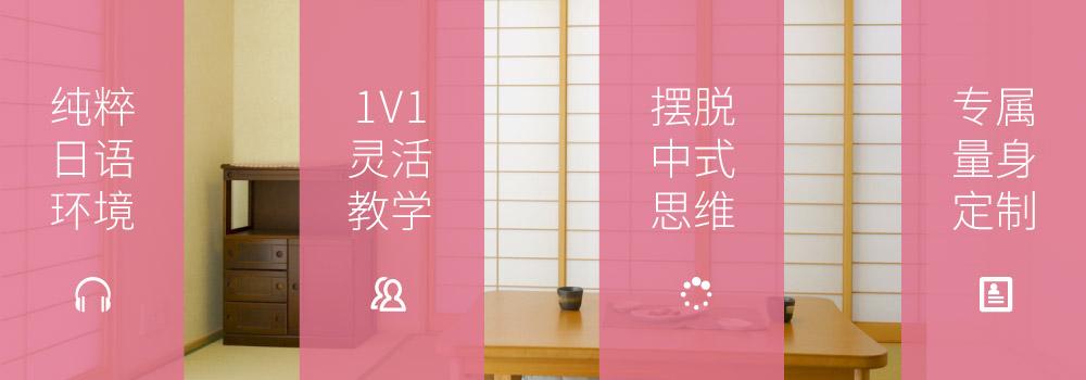 沪江日语口语外教生活会话【1V1班】_intro_1.jpg