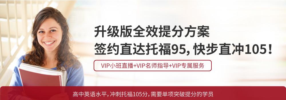 新托福签95冲105名师VIP(高中起点)_intro图01.jpg