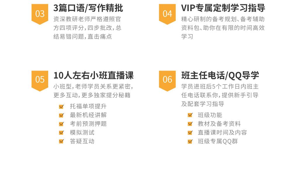 新托福签95冲105名师VIP(大学起点)_intro图_4(修改).jpg