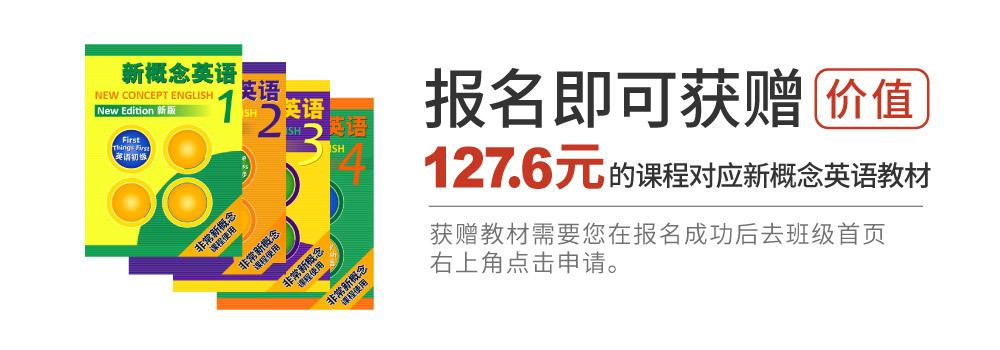 新概念优发娱乐官网1、2、3、4册连读【外教VIP班】intro_5.jpg