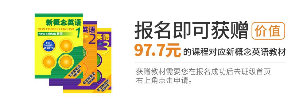 新概念沙龙国际1、2、3册连读【外教VIP班】intro_5.jpg