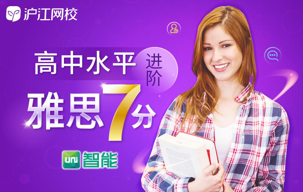 高中水平进阶雅思7分【剑桥全能畅学班】