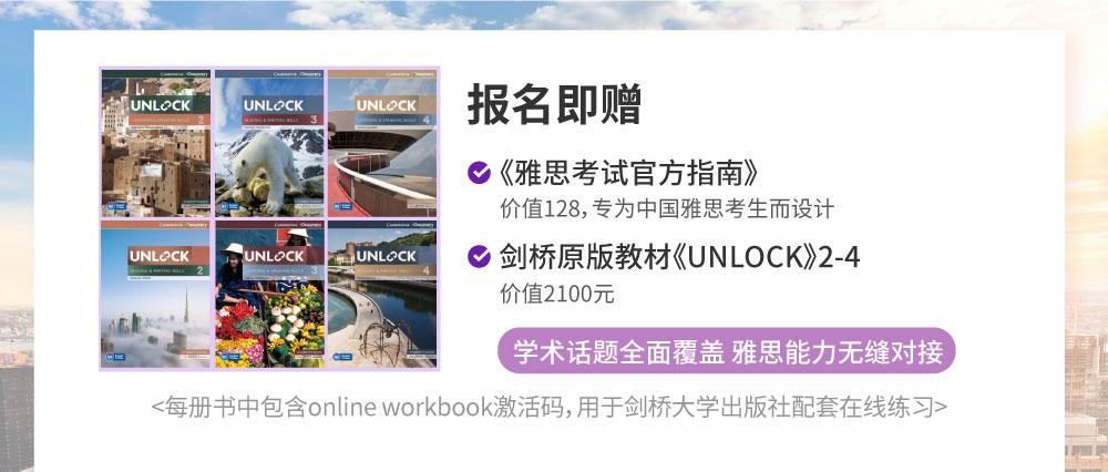 【Uni智能】雅思6.5分名师VIP-初中起点【签约班】_intro图_12.jpg