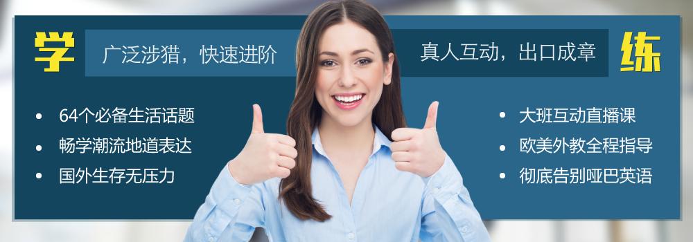 流利生活口语【中级】intro图.png