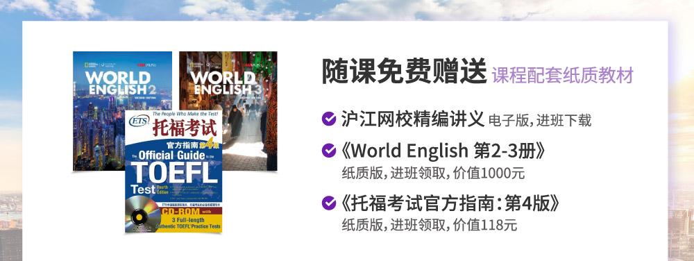 【Uni智能】高中水平进阶新托福105分【北美全能首发班】intro_10.jpg