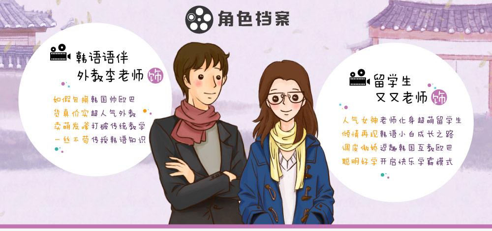 韩语生活会话进阶至流畅_intro图04.jpg