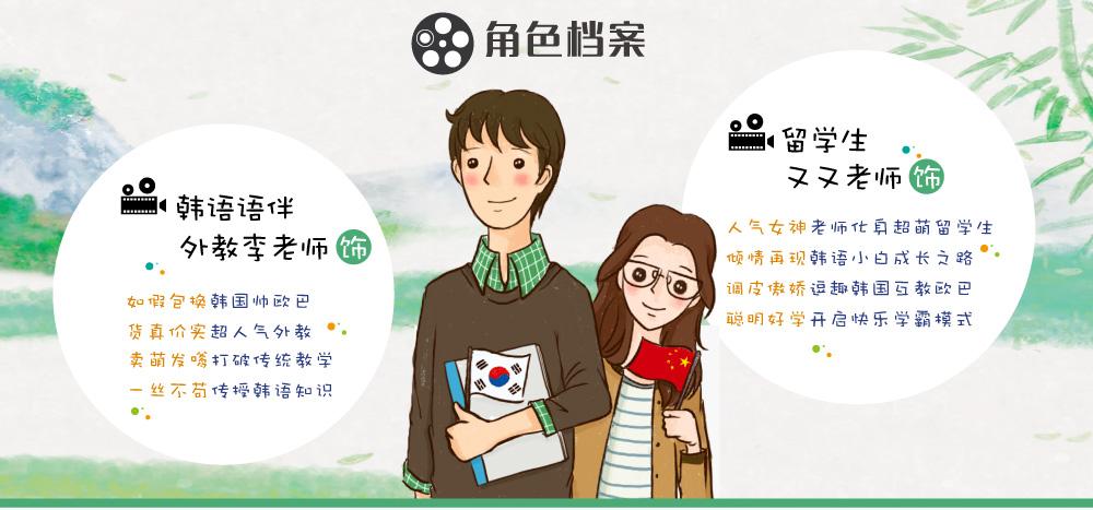 韩语生活会话基础_intro图_4.jpg