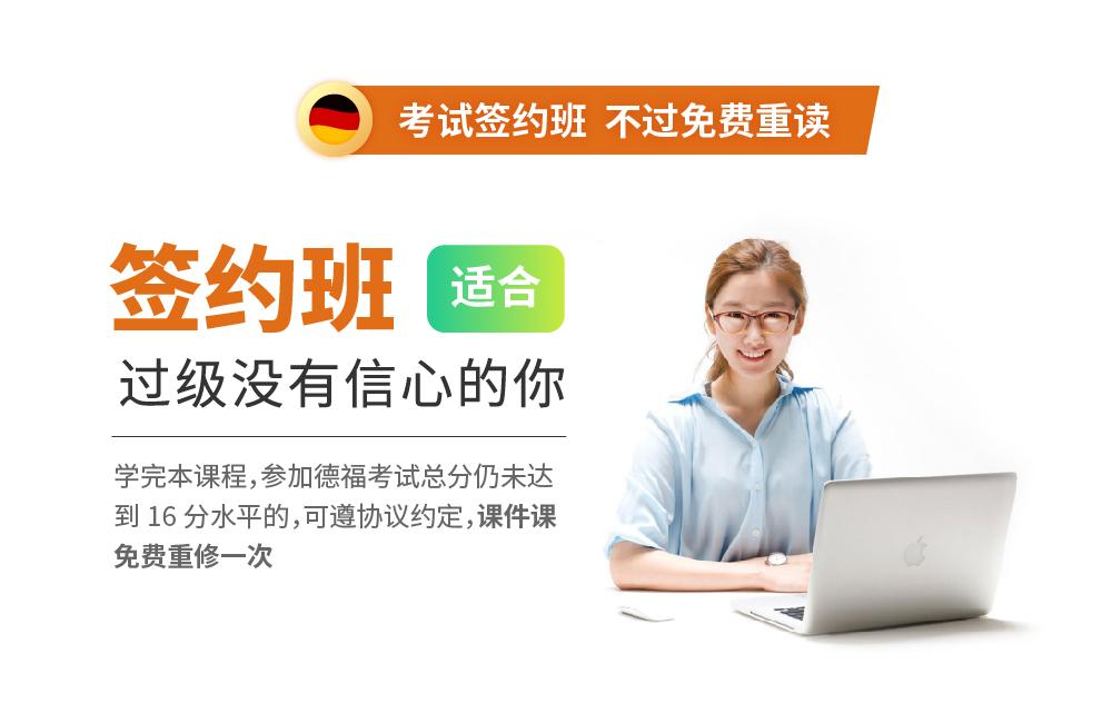 新求精0-德福强化版_intro_6.jpg