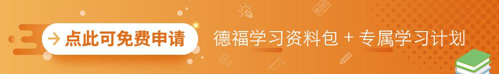 新求精0-德福强化版_intro_12.jpg