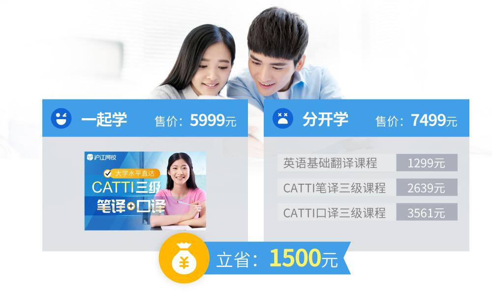 大学水平直达CATTI三级(笔译+口译)_intro06修改.jpg