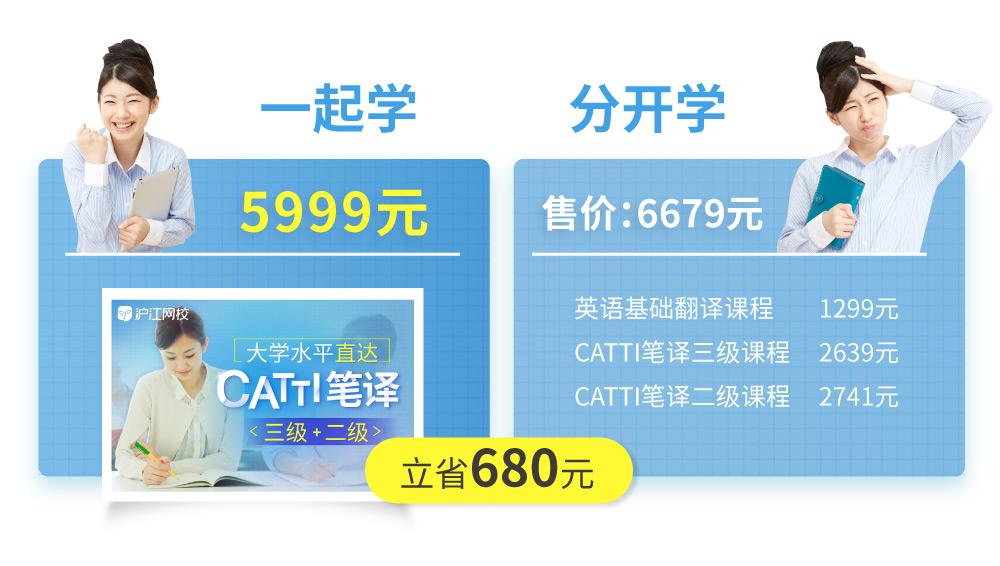 大学水平直达CATTI笔译(三级+二级)_intro图_7修改.jpg