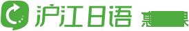 沪江日语logo